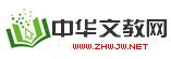 中华文教网