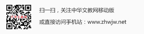 中华文教网手机版