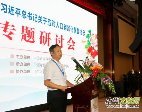 应对人口老龄化专题研讨会在南京举行