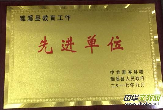 安徽省濉溪县口子实验学校2017年十二件大事