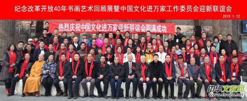 中国文化进万家庆祝改革开放四十周年艺术回顾展在京举行