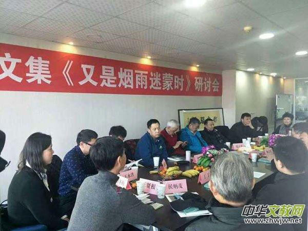 王贤根散文集《又是烟雨迷蒙时》研讨会在京举行