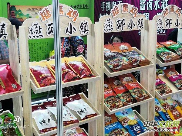 """""""燕郊小镇""""——圆您放心食品梦"""