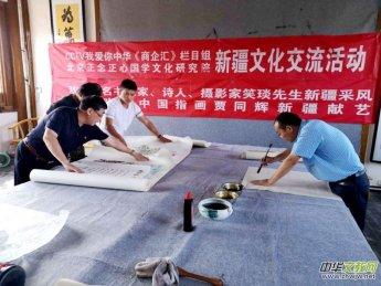 北京正念正心国学研究院到新疆书画文化交流