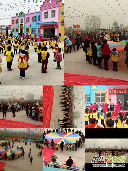 河北魏县楼东双语幼儿园开创学前教育的新局面