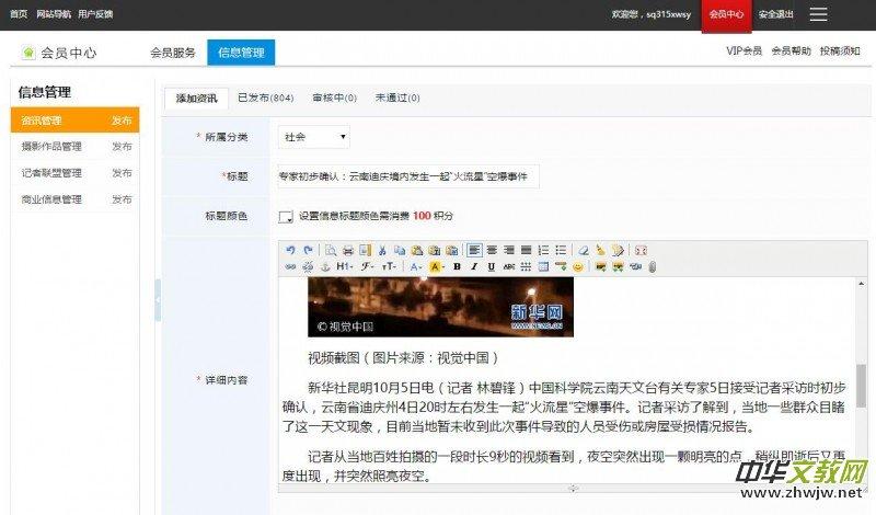 如何注册315记者摄影家网会员发布信息