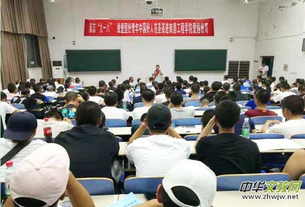 莫忘九一八做爱国青年中国好人范圣高走进南昌工程学院爱国教育