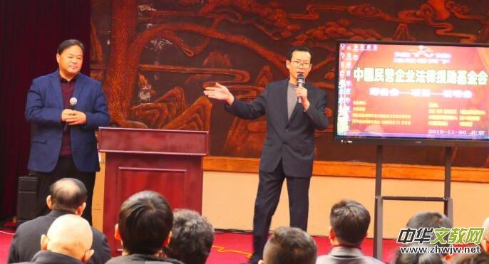 中国民营企业法律援助基金会(首届筹备说明会)在京召开