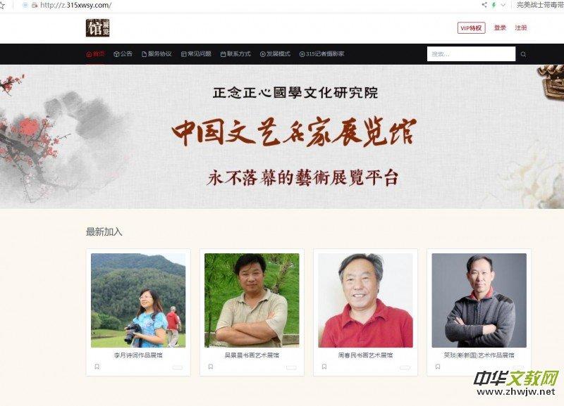 入驻正念正心中国文艺名家展览馆平台待遇: