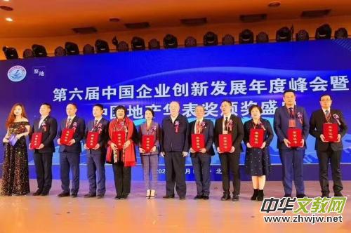 中国巨虾创始人——郑金春喜获第六届中国企业创新发展年度峰会优秀新锐人物奖