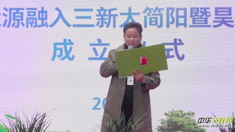 昊云新能源融入三新大简阳暨昊云子公司成立仪式在简阳举行