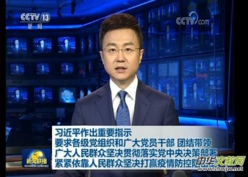 习近平:紧紧依靠人民群众坚决打赢疫情防控阻击战