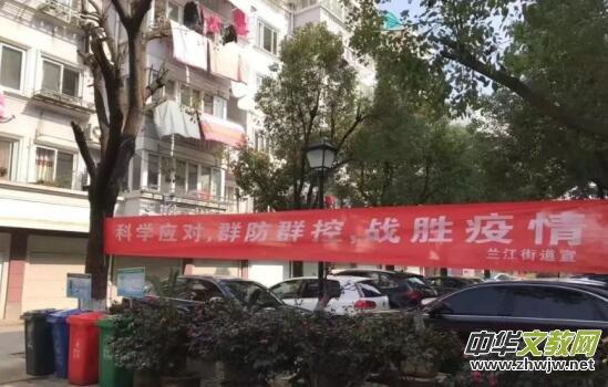 """余姚市兰江街道舜南社区:合力筑牢疫情盛行""""防火墙"""""""
