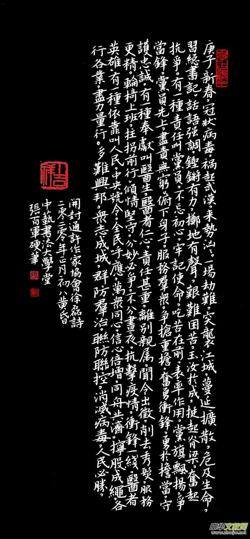 """张百军作品:""""众志成城,抗击病毒肺炎疫情主题网络书画摄影展""""参展优秀作品"""