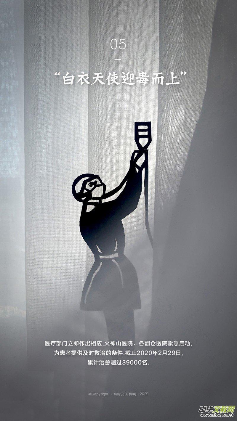 王飘飘:手机创意摄影抗疫情系列——网络书画摄影展优秀作品