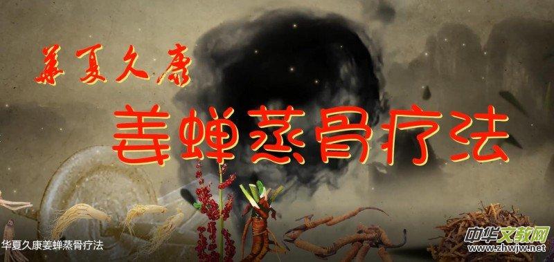 华夏久康姜蝉蒸骨疗法