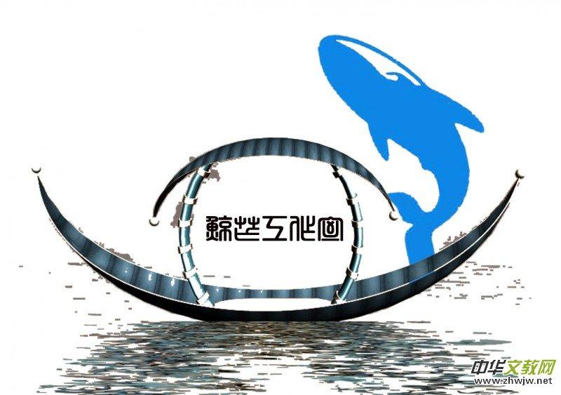 海蓝见鲸 梦醒见光——鲸芒工作室