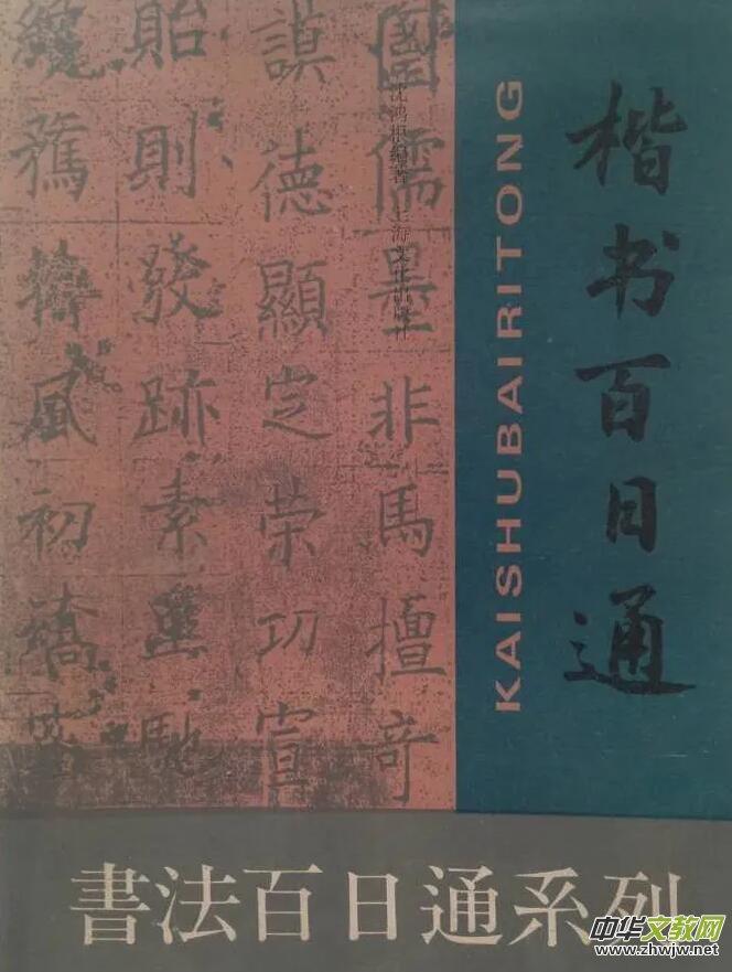 硬坛传记沈鸿根——《中国篆刻 · 钢笔书法》杂志专访著名书法家沈鸿根(江鸟)