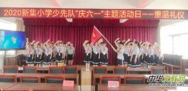 江苏省连云港市灌南县新集小学:红领巾唱响《国