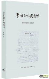 """如何理解近年中国出现的""""学院""""改""""大学""""热潮"""