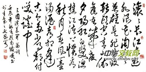 藏头诗赠受有愧,艺海扬帆共飞舟.题款:得靳新国先生藏头诗有感.