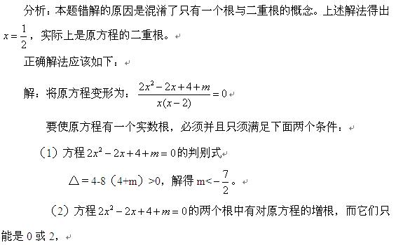 初中數學概念教學的實踐與研究圖片
